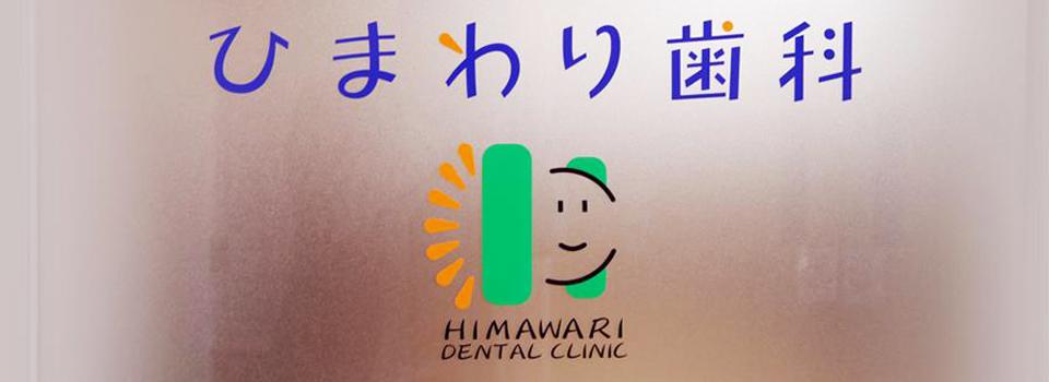 ひまわり歯科