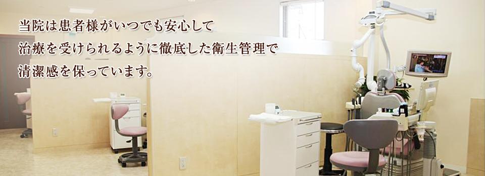 当院は患者様がいつでも安心して治療を受けられるように 徹底した衛生管理で清潔感を保っています。