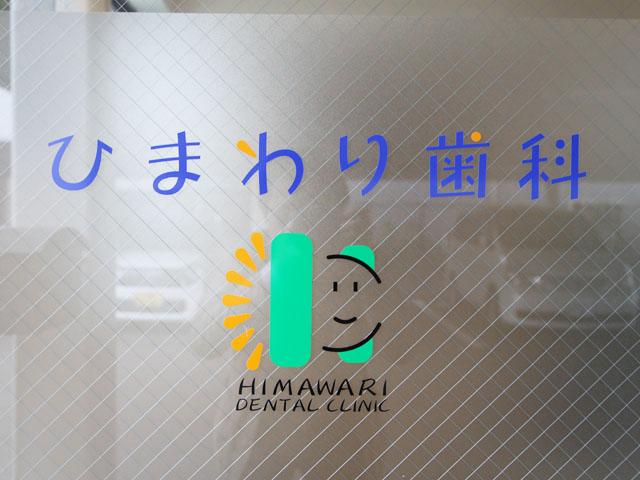 入口のロゴ