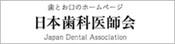 日本歯科医師会